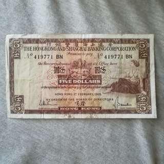 香港上海匯豐銀行1965年 5圓