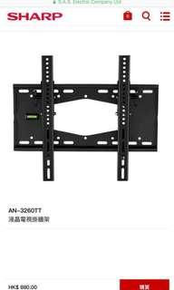 Sharp 電視全新原裝掛牆架 AN-3260TT 32寸-70寸可用 官網原價$880售$280