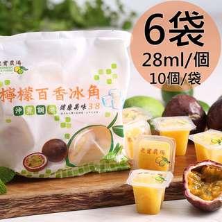 【老實農場】檸檬百香冰角6袋(28mlX10個/袋〉
