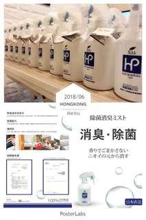 「100%日本制造」🇯🇵「日本直送」 HP除菌消臭噴霧