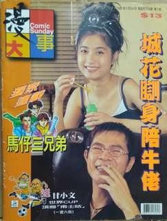漫大事第3期,專訪牛佬,連載謝志榮之彩虹三兄弟,1998年出版