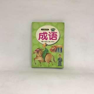 成语 | Chinese Book of Idioms