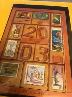 2003年 特別郵票套摺