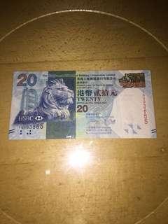 YN993885 匯豐2016年20元紙鈔
