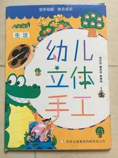 Children's 3D art and craft 幼儿立体手工