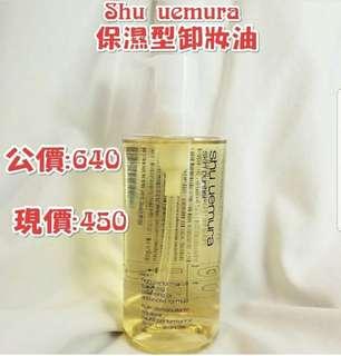 #shuuemura卸妝油