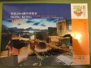 香港2004郵票博覽會 華彩香江