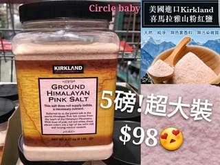 【美國進口Kirkland喜馬拉雅粉紅色鹽 (5磅裝)】