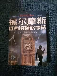 福尔摩斯经典侦探故事集 SHERLOCK HOLMES Classic Detective Stories