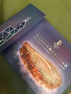 北京奧運紀念鈔票