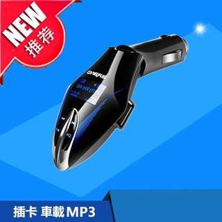 🚚 T658車載MP3 紅光/aux音頻藍芽發射器
