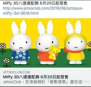 Miffy 3D 八達通配飾