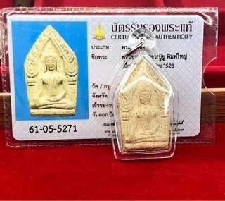 🚚 Lp Choo Phra Khun Paen Gua Poh Phim Yai BE2528(C.E1985)