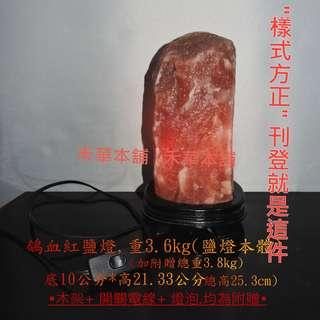 鹽燈 頂級鴿血紅鹽燈-重3.6公斤加木座0.2公斤,總重3.8公斤,((木座+開關電線+燈泡 均為附贈))