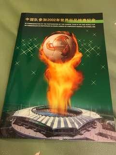 中國隊參加2002年世界盃足球紀念郵票