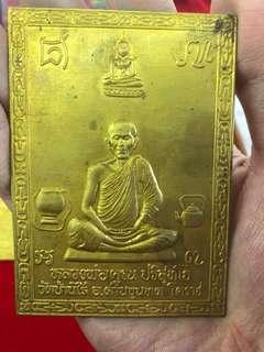 🚚 Lp Koon FIRST BATCH Paen Pump Nur Thonglueng BE2526(C.E1983)