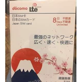 日本 docomo 8日 無限4G LTE 上網 電話卡 數據咭 不降速 data Japan