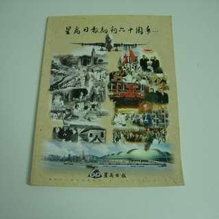 星島日報創刊六十周年