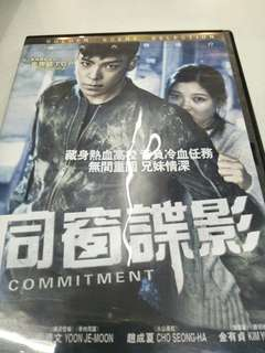同窗谍影 commitment Korean movie DVD