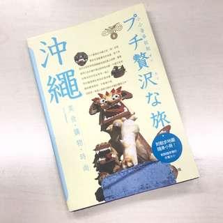 日本沖繩旅遊書