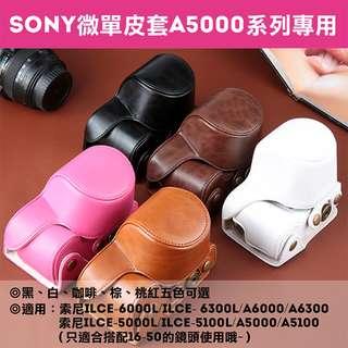 Sony微單皮套A5000 A5100 NEX3n 16-50鏡頭 復古 兩件式皮質相機包 黑棕白桃紅