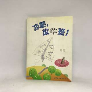 冲吧放牛班! | Chinese Story Book