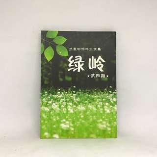 Secondary School Chinese Essay Book   绿岭