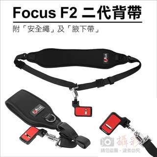Focus F2 二代減壓背帶 附腋下固定帶/安全保險