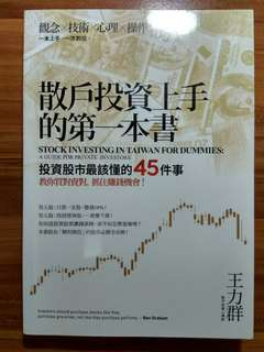 (投資理財) 散户投資上手的第一本書