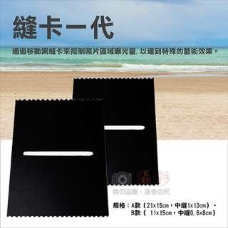 縫卡一代 單片首 黑卡鋸齒波浪狀 A/B款二選一 花式黑卡 防水 PP材質 輕便型攜帶方便 漸層鏡 減光