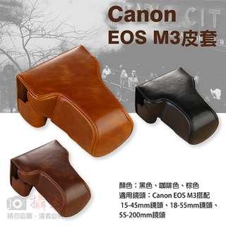 佳能 EOS M3專用皮套 15-45/ 18-55/ 55-200mm適用 微單附背帶 兩件式復古 可鎖防撞