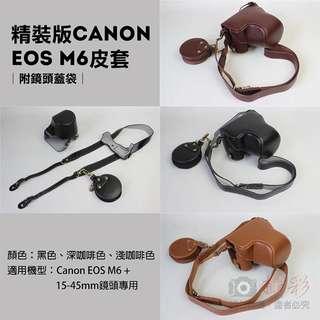 精裝版 佳能EOS M6 15-45mm焦段 附背帶鏡頭蓋鏈袋 微單專用皮套 兩件式復古豪華版 油皮 單肩保護套