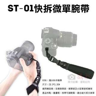 ST-01快拆微單腕帶 可調整式 防水潛水材質 超輕量 佳能 尼康 索尼等單眼微單類單相機適用 NEX 650D