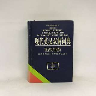现代英汉双解词典 | Revise Edition A Modern English Dictionary with Chinese