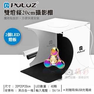 雙燈條攝影棚 20x20x20cm 小型摺疊式DIY 快速主裝攜帶式折疊 附LED燈背景布 商業攝影魔術貼