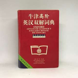 牛津高价英汉双解词典 | Oxford Advanced Learner's English-Chinese Dictionary
