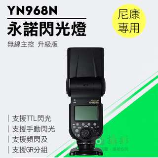 YN968N Nikon閃燈升級 永諾尼康 配備LED燈 兼容YN622N支援TTL GR分組無線主控頻閃回電快