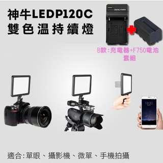 神牛P120C雙色溫持續燈 B款F750電池充電器組合 LED外拍攝影燈116顆補光燈 可調色溫亮度 Godox
