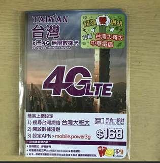 台灣5日上網數據卡
