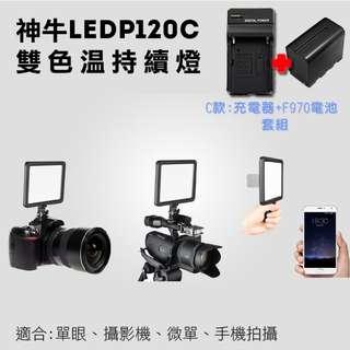 神牛P120C LED雙色溫持續燈 C款F970電池充電器套組 外拍攝影燈116顆補光燈可調色溫亮度 Godox
