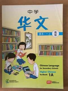 Secondary 1 HCL Textbooks - 1A & 1B
