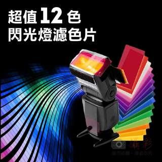 超值12色閃光燈濾色片 通用型閃光燈矯色片 快速組裝快速換色 不同色溫燈光效果濾色片 攝影小道具校正偏色問題