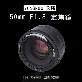 佳能 永諾 YN50mm F1.8 定焦鏡頭 適CANON EF機身 大光圈 自動對焦 口徑52mm YN50