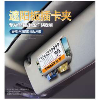 Sun visor Card holder Sunshading board Car Parking Notification Phone Number