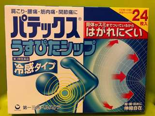 🈹🈹日本肌肉止痛貼(1盒2包,共24片)