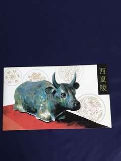 China Stamp- 1996-21 Folder