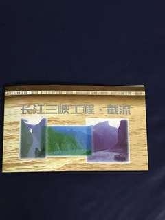 China Stamp- 1997-23 Folder