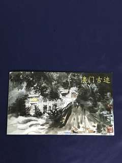 China Stamp- 1997-20 Folder