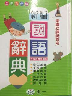 🚚 Chinese Dictionary 国语词典
