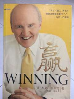 🚚 WINNING by Jack Welch with Suzy Welch